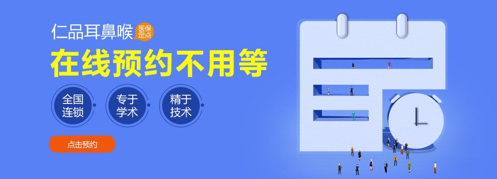 南京市耳鼻喉专科医院,专业治疗耳鼻喉疾病