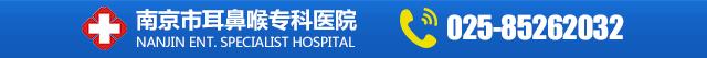 南京市耳鼻喉专科医院